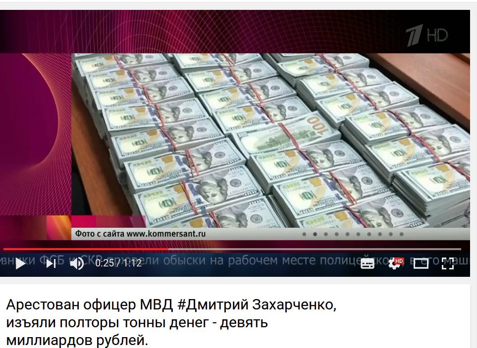 I korruptionsbekæmperen Zakhartjenkos stedsøsters lejlighed fandt efterforskere halvandet ton kontanter svarende til 830 mio danske kroner. Skærmbiillede fra russisk tv1, Youtube.